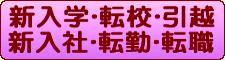 新入生・新入社員・転校・転勤・転職・引越