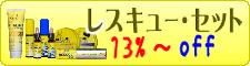 レスキューセット(13%〜18% off)