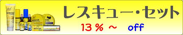 お得なバッチフラワー・レスキューセット 13% off〜