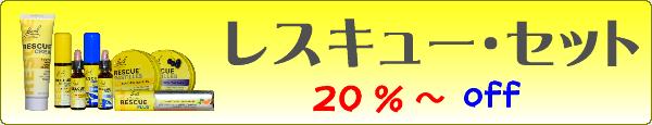 レスキューセット20%〜24%off