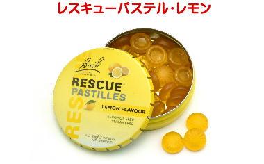 レスキューパステル・レモン